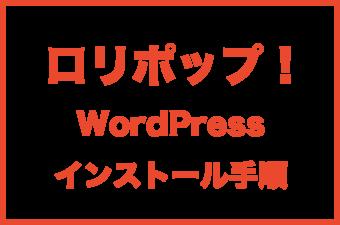 ロリポップでWordPressをインストールする方法