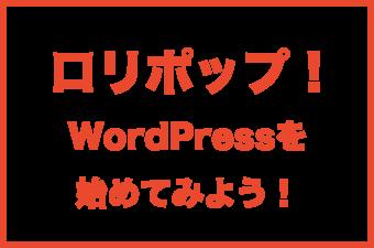 ロリポップで格安でWordPressを始める|初心者向けにわかりやすく解説