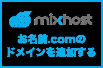mixhostにお名前.comで取得したドメインを追加する全手順を解説