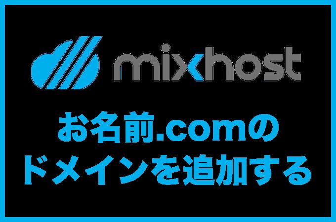 mixhostにお名前.comで取得したドメインを設定する全手順を解説