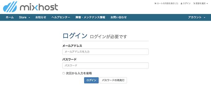 cPanelへログインする手順その2|マイページへログイン