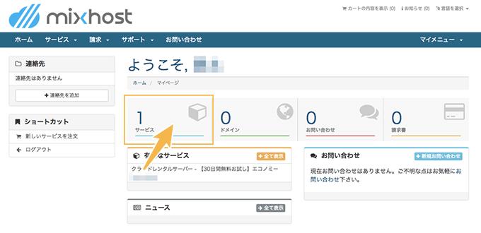 cPanelへログインする手順その3|マイサービスページへ移動