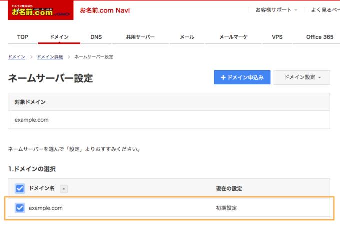 ネームサーバー設定を変更したいドメインを選択