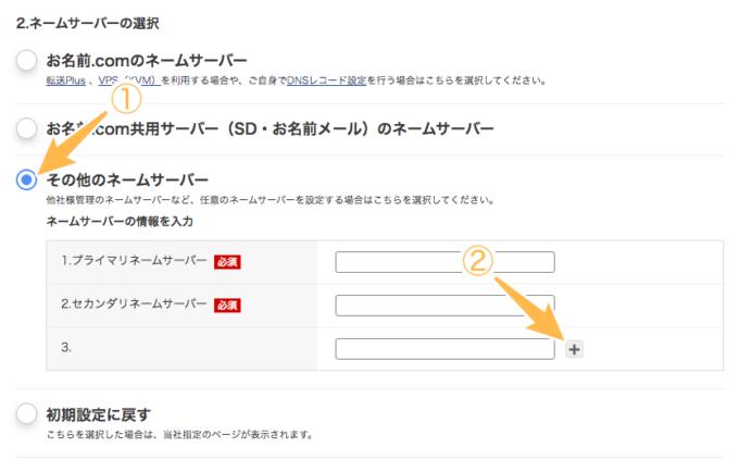 ネームサーバーの設定方法を選択
