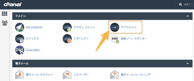 mixhostでサブドメインを追加する手順その1|サブドメインをクリック