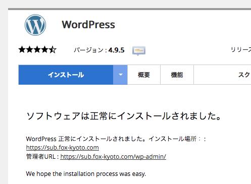 WordPressのインストールが完了した。