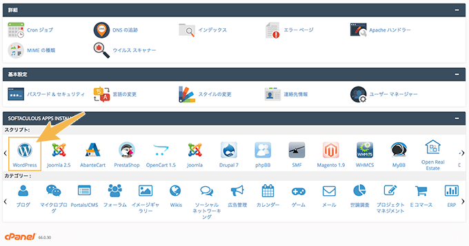 mixhostにWordPressをインストールする手順その1|インストールページへ移動