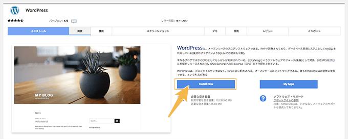 mixhostにWordPressをインストールする手順その2|インストール設定を行う