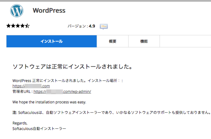 mixhostにWordPressをインストールする手順その7|インストールが完了した