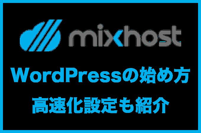 mixhostでWordPressの始め方|インストールからサイト高速化まで