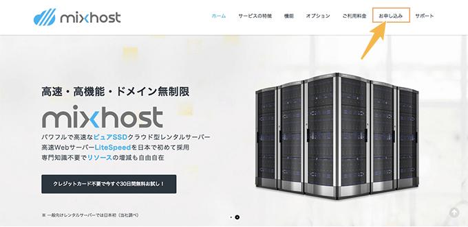 mixhostのレンタルサーバー申し込み手順その1|申し込みをクリック