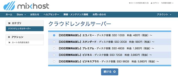 mixhostのレンタルサーバー申し込み手順その2|プランの選択