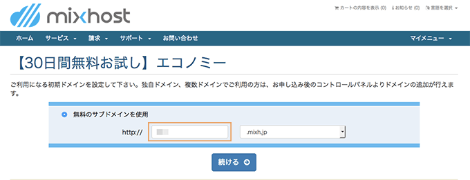 mixhostのレンタルサーバー申し込み手順その3|初期ドメインを設定する