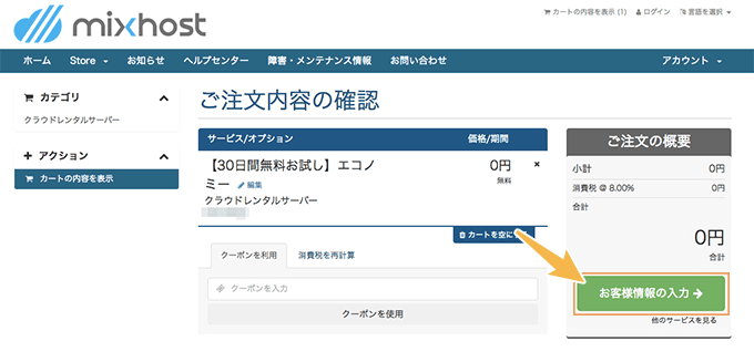 mixhostのレンタルサーバー申し込み手順その4|注文内容の確認