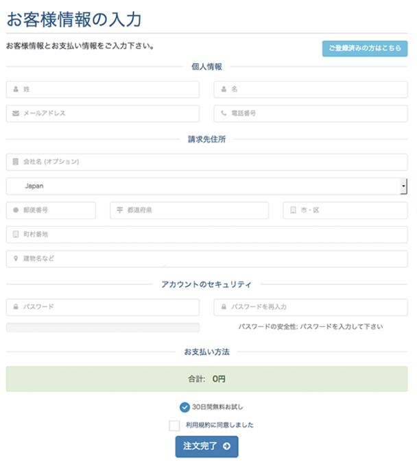 mixhostのレンタルサーバー申し込み手順その5|お客様情報の入力