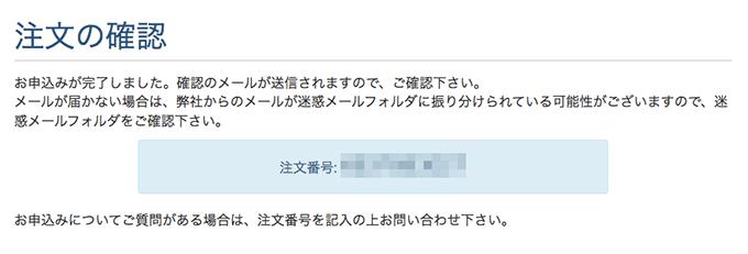 mixhostのレンタルサーバー申し込み手順その7|申し込みの完了