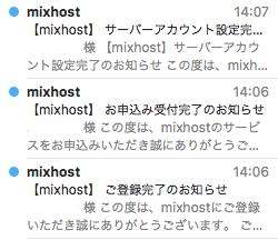 mixhostのレンタルサーバー申し込み手順その8|メールの確認を行う