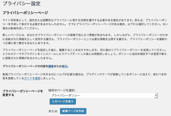プライバシーページの新規作成