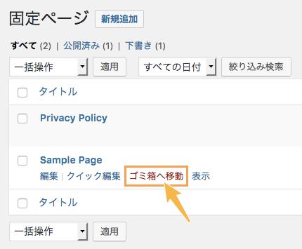 サンプル固定ページを削除