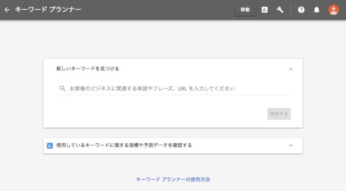 キーワードプランナーで検索ボリュームを調べる