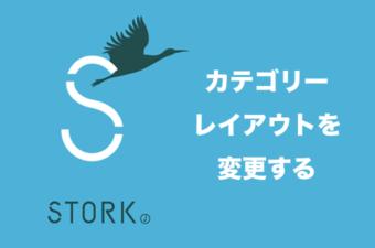 Stork(ストーク)でカテゴリーページの表示レイアウトを変更する