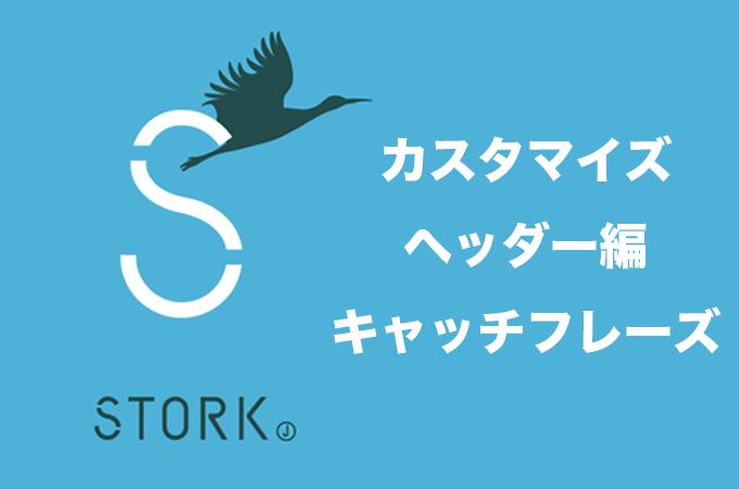 Stork(ストーク)ヘッダーカスタマイズ|サイトディスクリプション