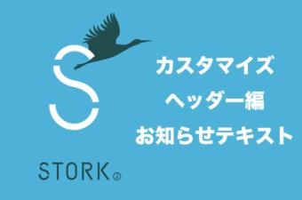 Stork(ストーク)ヘッダーカスタマイズ|お知らせテキスト