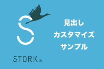 Stork(ストーク)見出しカスタマイズ|CSSサンプル付き