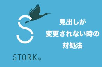Stork(ストーク)で見出しカスタマイズの変更が反映されない時の対処法
