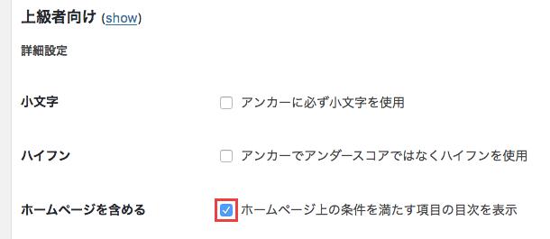 ホームページを含めるの設定