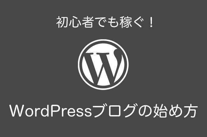 初心者でも稼ぐWordPressブログの始め方