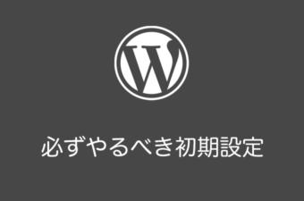WordPressインストール後にやるべき初期設定