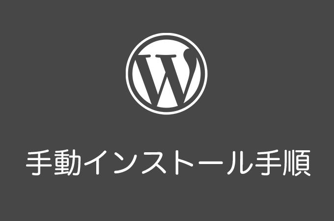 WordPressを手動(FTP)でインストールする方法