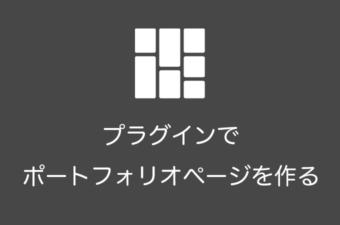 WordPressでポートフォリオページを作成できるプラグイン