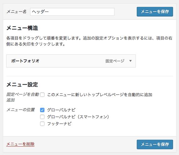 メニューのポートフォリオ用ページのリンクを追加する