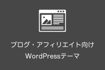 ブログ・アフィリエイトにおすすめのWordPressテーマ