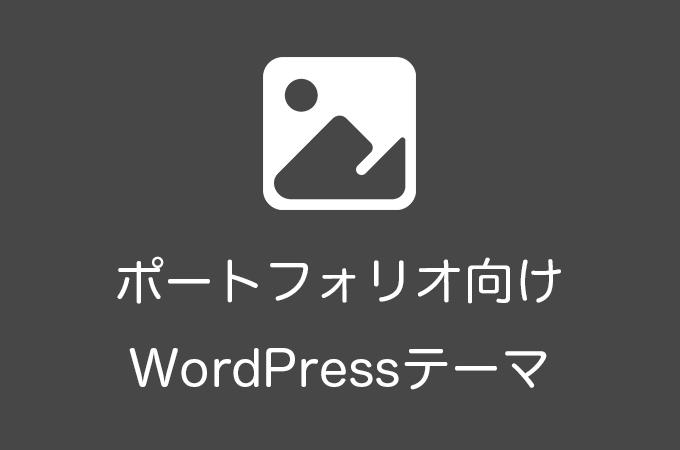 ポートフォリオ向けWordPressテーマ