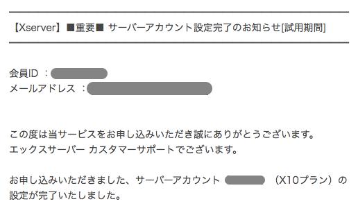 サーバーアカウント設定完了のメール