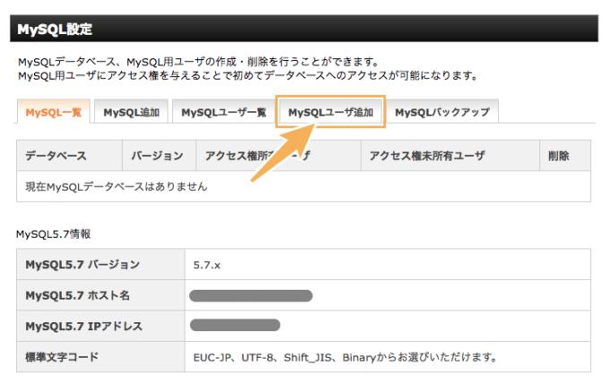 MySQL追加タブを選択