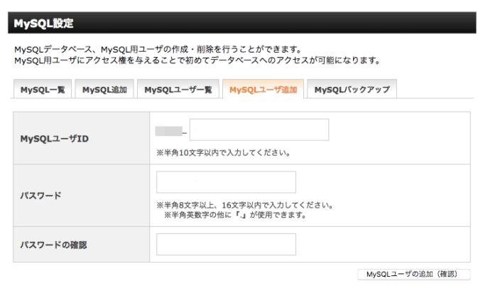 MySQLユーザーの入力