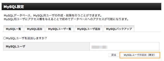 MySQLユーザーを追加する