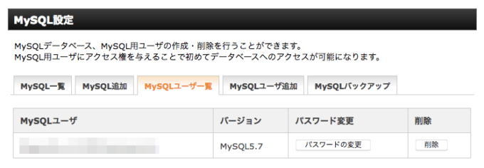 MySQLユーザーの追加を確認