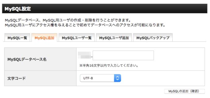 MySQLデータベース名の入力および文字コードの選択