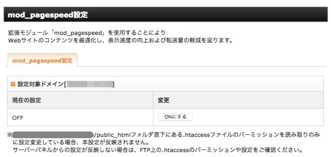 mod_pagespeed設定を有効化する