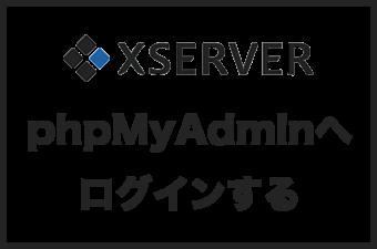 エックスサーバーでphpMyAdminへログインする方法
