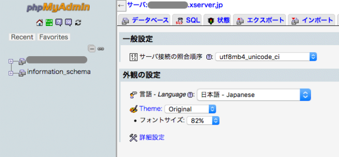 phpMyAdmin画面が表示される