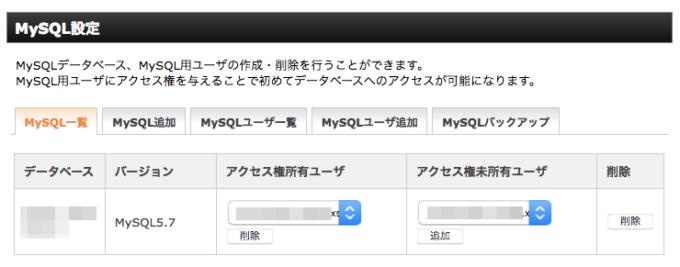 アクセス権を持つユーザーを追加する