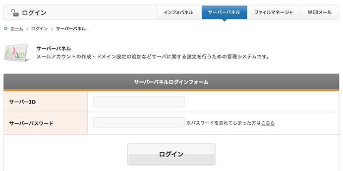 ログインページへアクセス