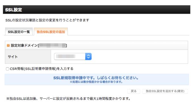 SSL証明書取得中のメッセージが表示される