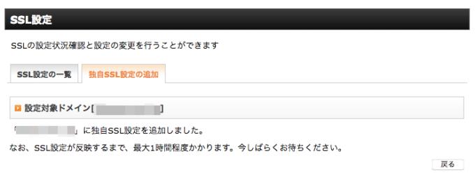 SSL証明書の取得が完了